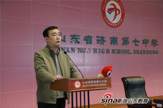 济南七中副校长杨文东致辞并介绍学校基本情况。