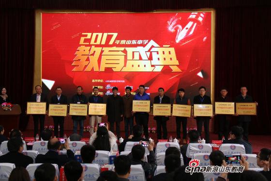 """济南市历城二中被评为""""2017年度最具综合实力高级中学"""""""