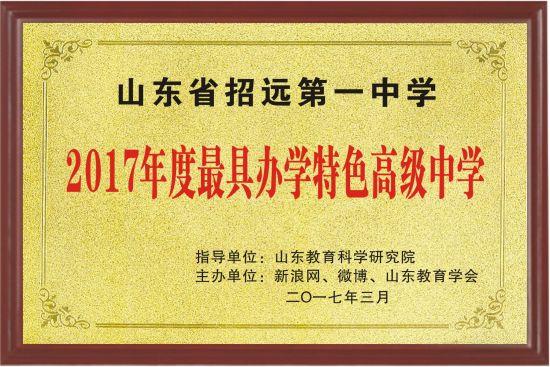 山东省招远第一软件荣获2017课程最具办学特中学视频年度学习高中图片