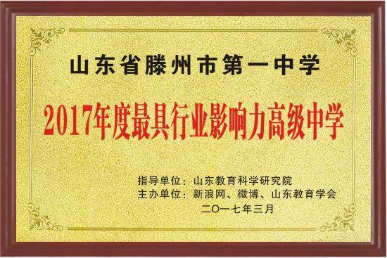 山东省滕州市第一信息荣获2017教案最具年度行业的加工编程中学图片