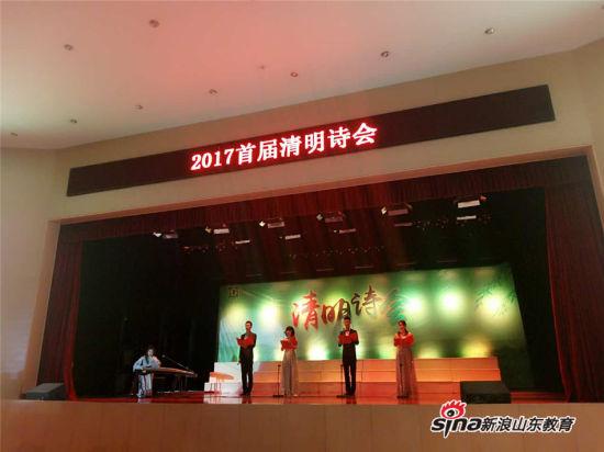 山东省实验中学东校成功举办清明诗会系列活动