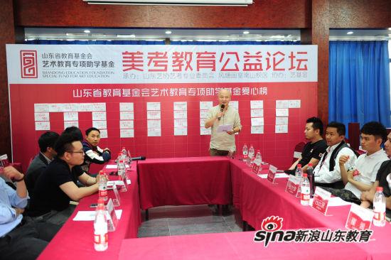 山东首届《美考教育公益论坛》在济南风塘画室南山校区举行