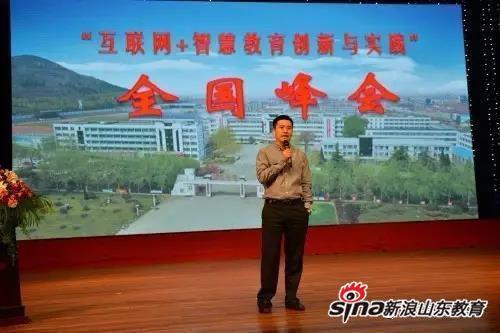 新东方教育科技集团okay智慧教育研究院院长贾云海主持会议