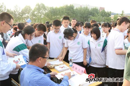 山东省济钢高级中学站