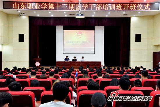 """山东职业学院领导为团员青年讲""""一学一做""""专题团课"""