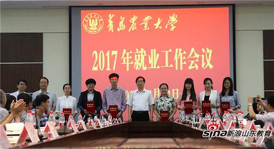 青岛农业大学召开2017年就业工作会议