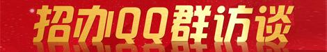 招办QQ群访谈