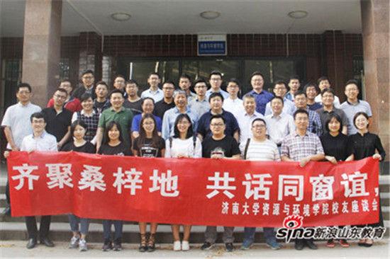 济南大学资源与环境学院举办校友座谈会