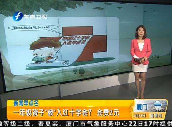 上海一年级小学生被入红十字会 会费2元