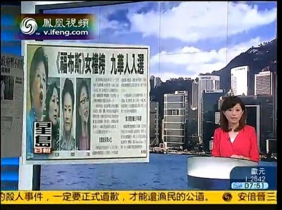 彭丽媛入选福布斯全球最具权力女性榜