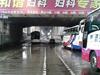 三孔桥下冒大水