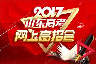 2017年山东高考网上高招会