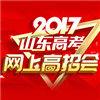 2017网上高招会