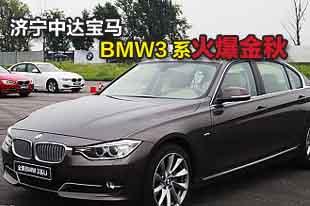济宁中达BMW3系火爆金秋