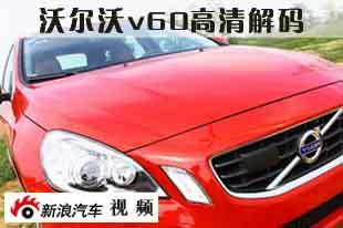 开启旅行新生活 沃尔沃V60高清详解