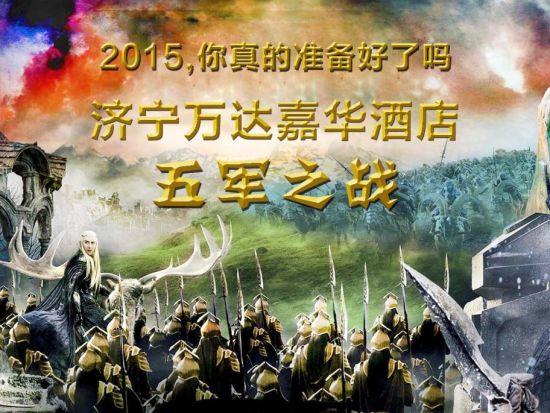 2015年济宁万达嘉华酒店五军之战