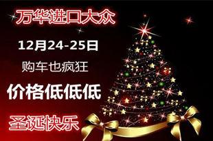 万华进口大众圣诞购车价格低低低