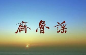 《齐鲁谣》十艺节宣传歌曲
