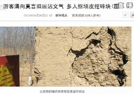 游客涌向莫言旧居沾文气 抠墙皮挖砖块