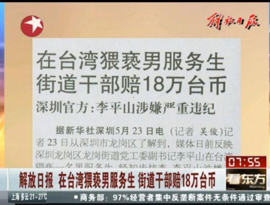 涉嫌猥亵台男服务生深圳街道办官员被停职