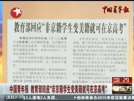 教育部回应非京籍学生变美籍后在京高考