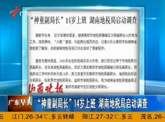 湖南地税局启动调查14岁上班副局长