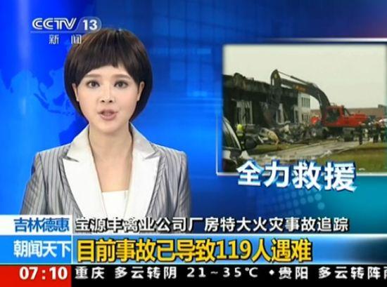动画演示吉林禽业公司火灾事故发生经过