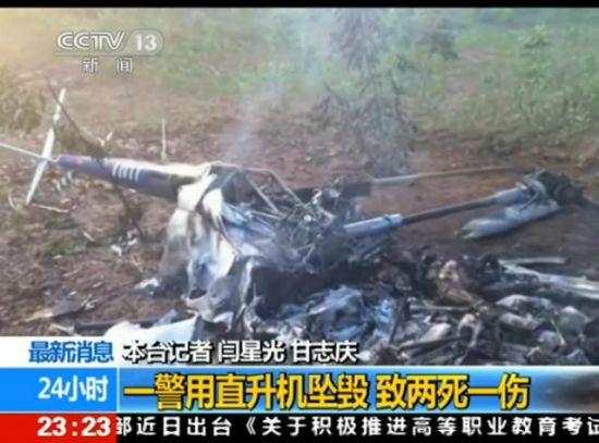 陕西直升机坠毁
