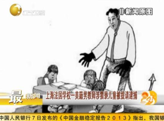 教师涉猥亵被捕