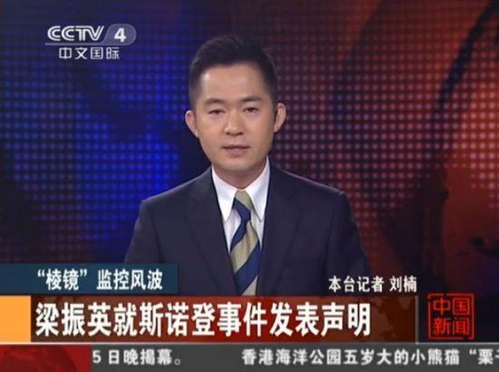 梁振英称将按香港法律处理斯诺登事件