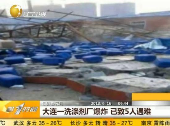大连化工厂爆炸