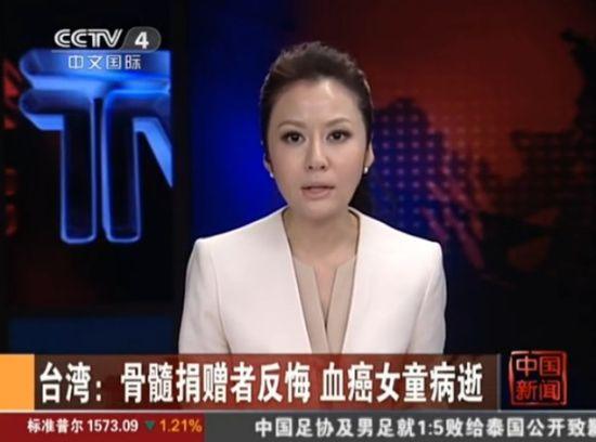 台湾两组骨髓捐赠者均反悔 血癌女童病逝