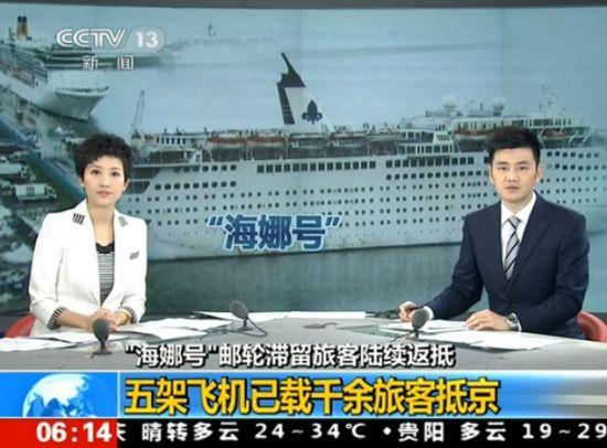 海娜号游客讲述游轮被韩扣押过程