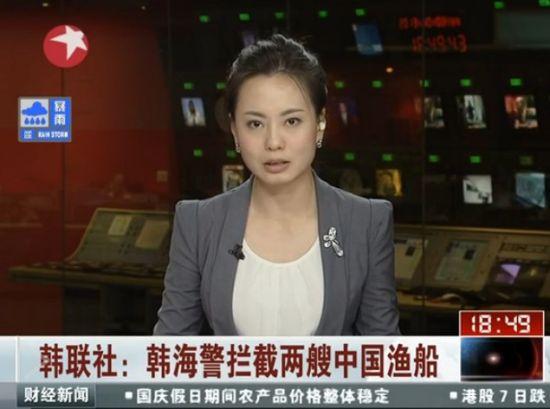 韩海警拦中国渔船