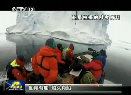 视频:俄船员唱歌吐槽南极受困经历