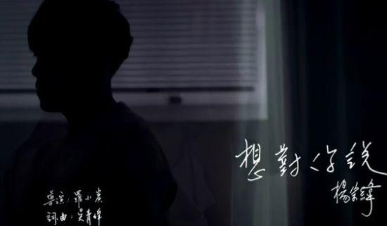 杨宗纬《想对你说》MV首播