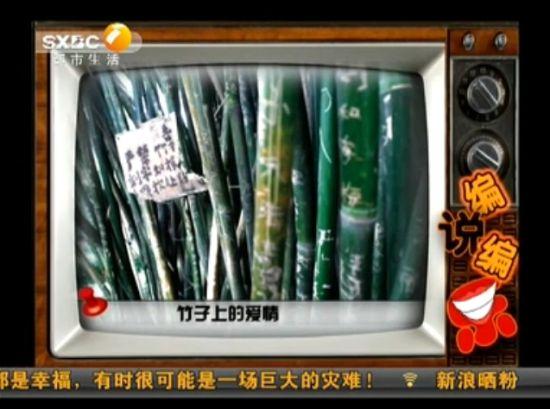 安徽情侣在景区观赏竹上连续六年刻字表白