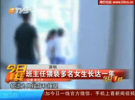 深圳一小学老师猥亵多名女生称老师可以碰
