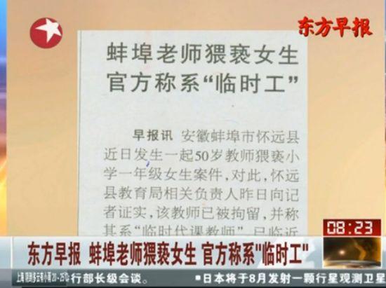 蚌埠老师猥亵女生