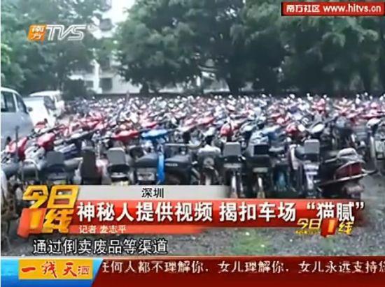深圳交警扣车场人员将查扣车零件当废品卖