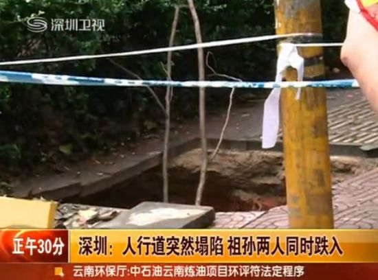 深圳人行道突然塌陷 祖孙两人同时跌入