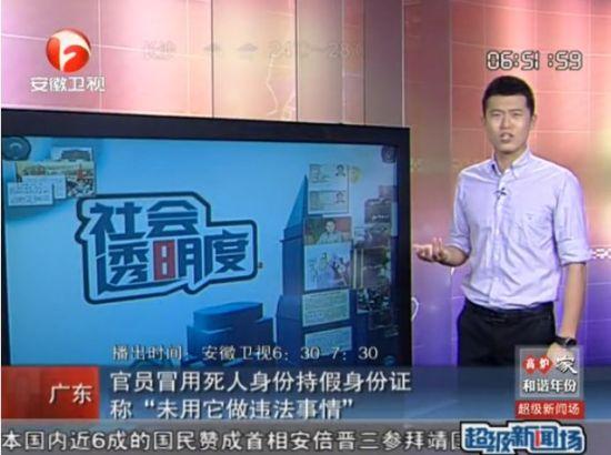 广东一官员被曝冒用死人身份证