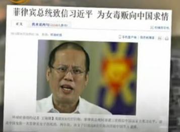 菲律宾总统致信习近平为女毒贩向中国求情
