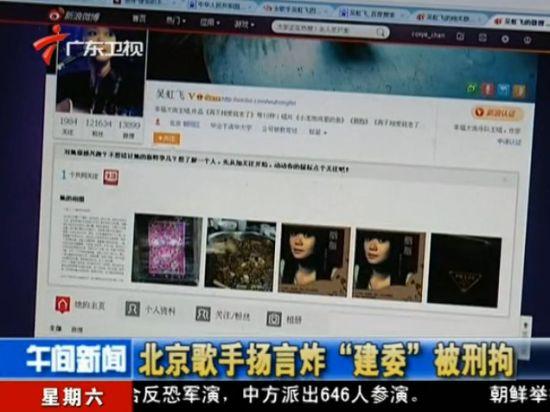 女歌手称想炸建委被刑拘 或判5年以下徒刑