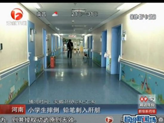 小学生摔倒铅笔刺入肝脏 经抢救脱险