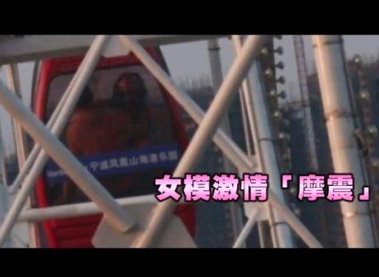 """网曝男子与嫩模摩天轮上激情玩""""摩震"""""""