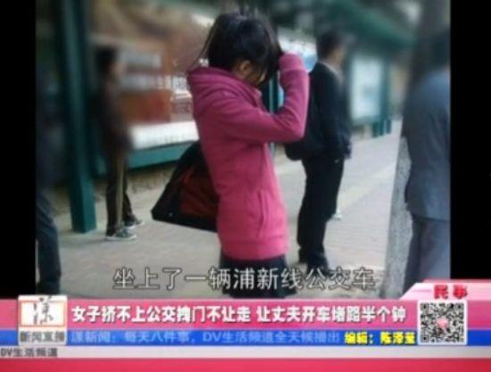 视频:女子挤不上公交让夫开车堵路